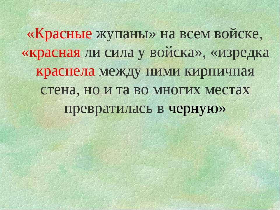 «Красные жупаны» на всем войске, «красная ли сила у войска», «изредка краснел...