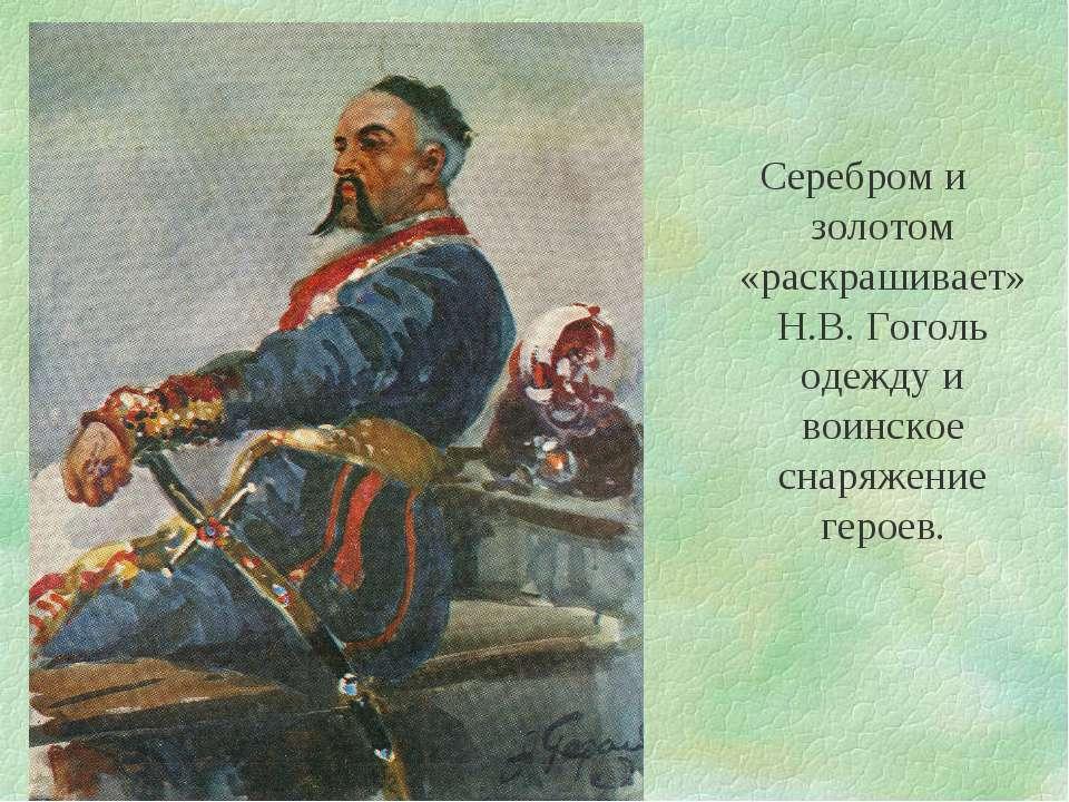 Серебром и золотом «раскрашивает» Н.В. Гоголь одежду и воинское снаряжение ге...