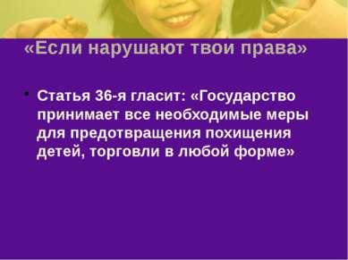 «Если нарушают твои права» Статья 36-я гласит: «Государство принимает все нео...