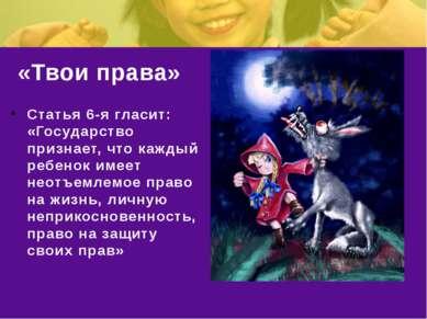 «Твои права» Статья 6-я гласит: «Государство признает, что каждый ребенок име...