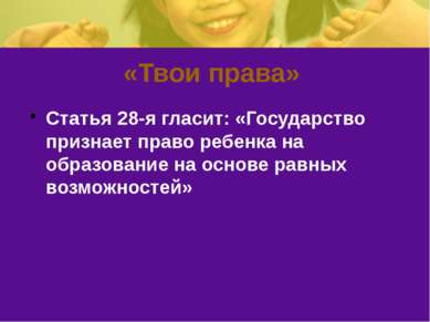«Твои права» Статья 28-я гласит: «Государство признает право ребенка на образ...