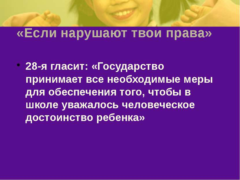 «Если нарушают твои права» 28-я гласит: «Государство принимает все необходимы...