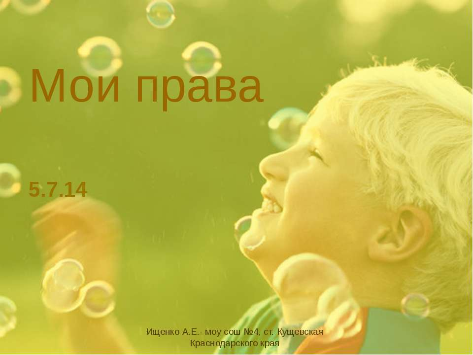 Мои права Ищенко А.Е.- моу сош №4, ст. Кущевская Краснодарского края