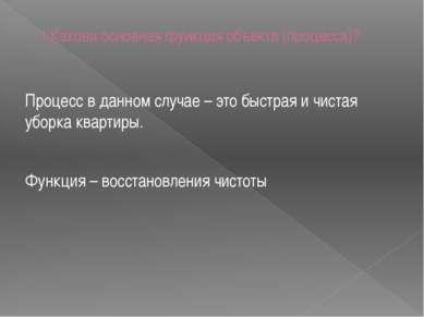 1.Какова основная функция объекта (процесса)? Процесс в данном случае – это б...