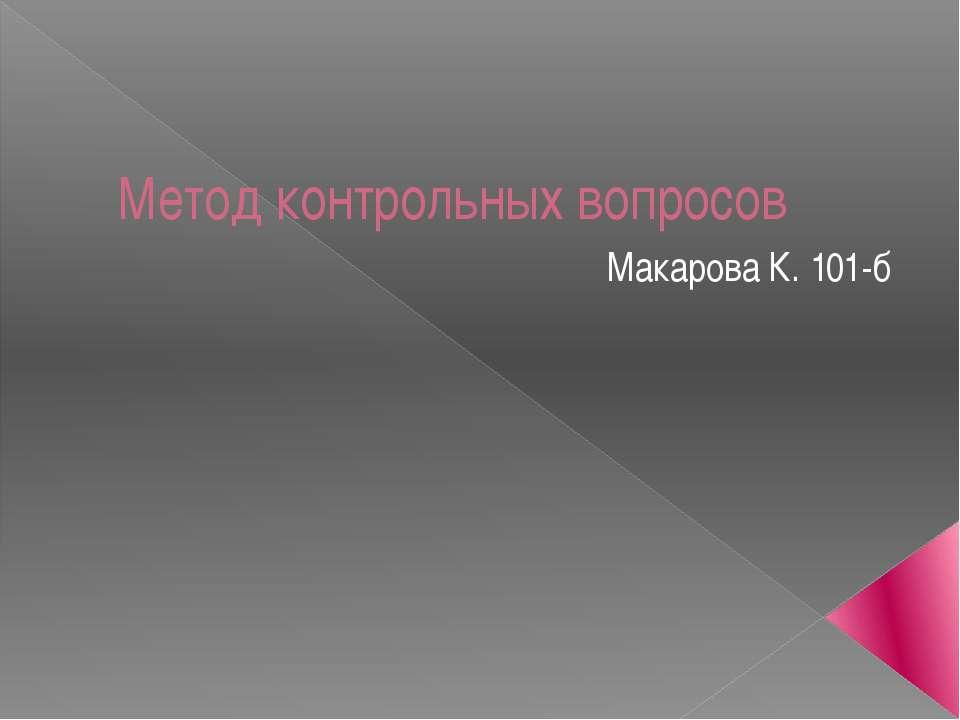 Метод контрольных вопросов Макарова К. 101-б