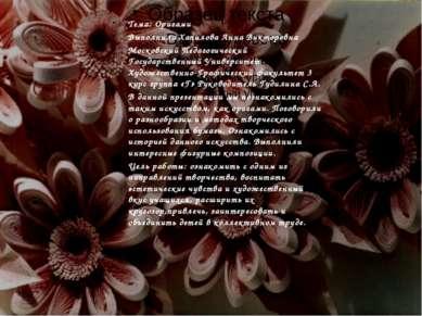 Тема: Оригами Выполнила Хапилова Анна Викторовна Московский Педагогический Го...