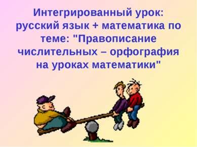 """Интегрированный урок: русский язык + математика по теме: """"Правописание числит..."""