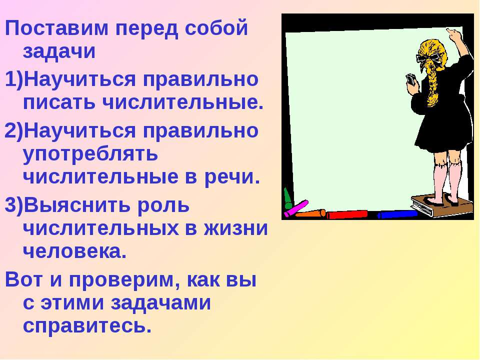 Поставим перед собой задачи 1)Научиться правильно писать числительные. 2)Науч...
