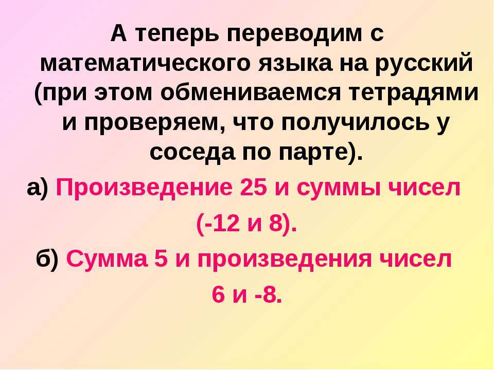 А теперь переводим с математического языка на русский (при этом обмениваемся ...