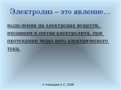 Электролиз – это явление… выделения на электродах веществ, входящих в состав ...