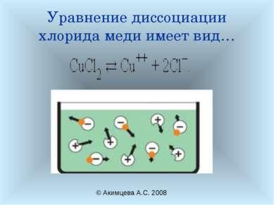 Уравнение диссоциации хлорида меди имеет вид… © Акимцева А.С. 2008
