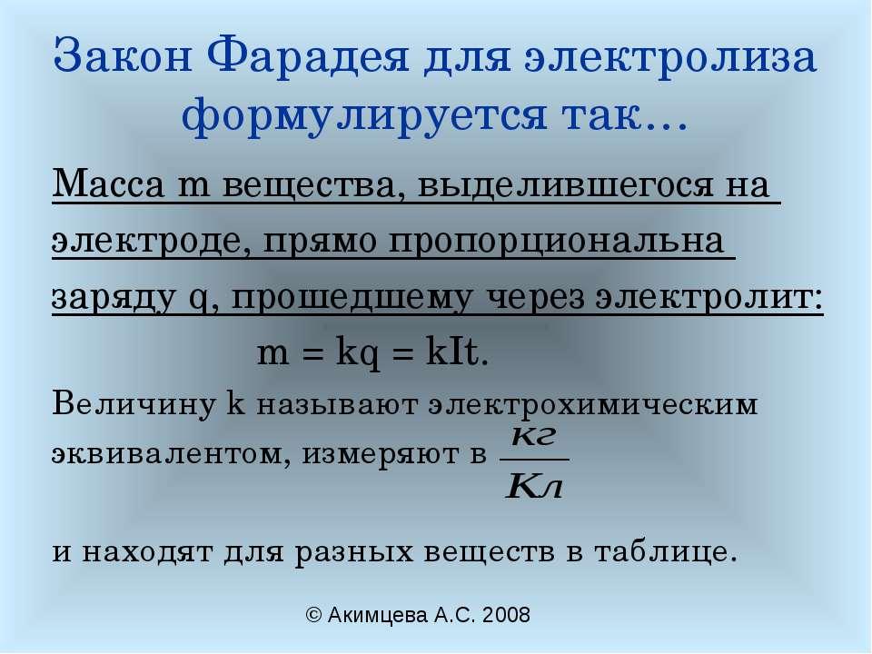 Закон Фарадея для электролиза формулируется так… Масса m вещества, выделившег...