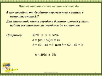 Что означают слова «с точностью до … А как перейти от двойного неравенства к ...