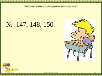 Закрепление изученного материала № 147, 148, 150 * * http://aida.ucoz.ru http...