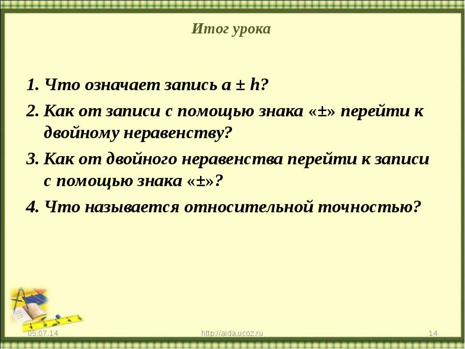 Итог урока * * http://aida.ucoz.ru Что означает запись a ± h? Как от записи с...