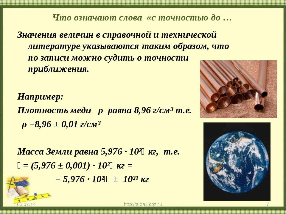 Что означают слова «с точностью до … Значения величин в справочной и техничес...