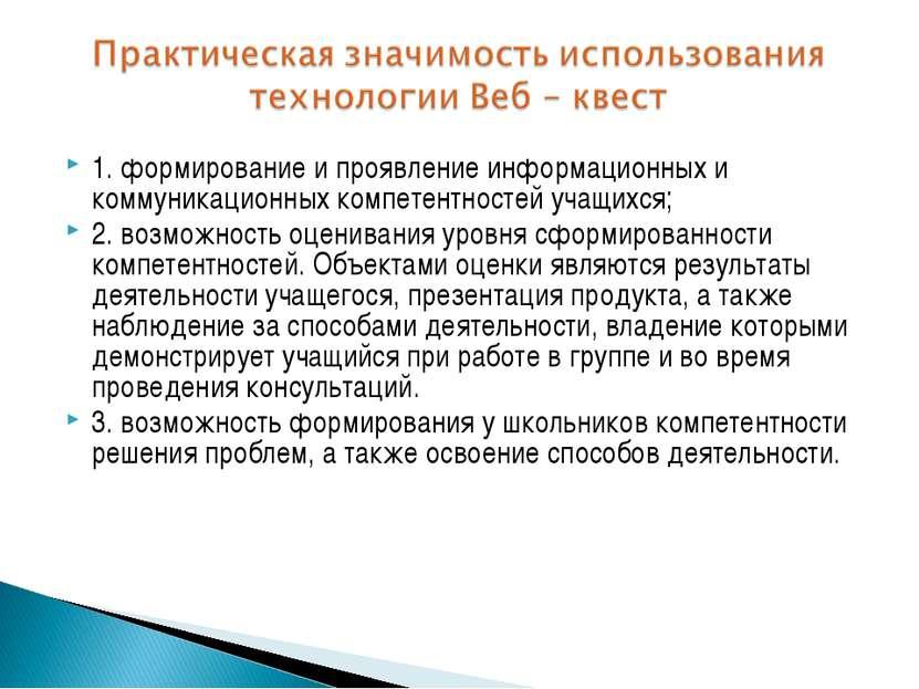 1. формирование и проявление информационных и коммуникационных компетентносте...
