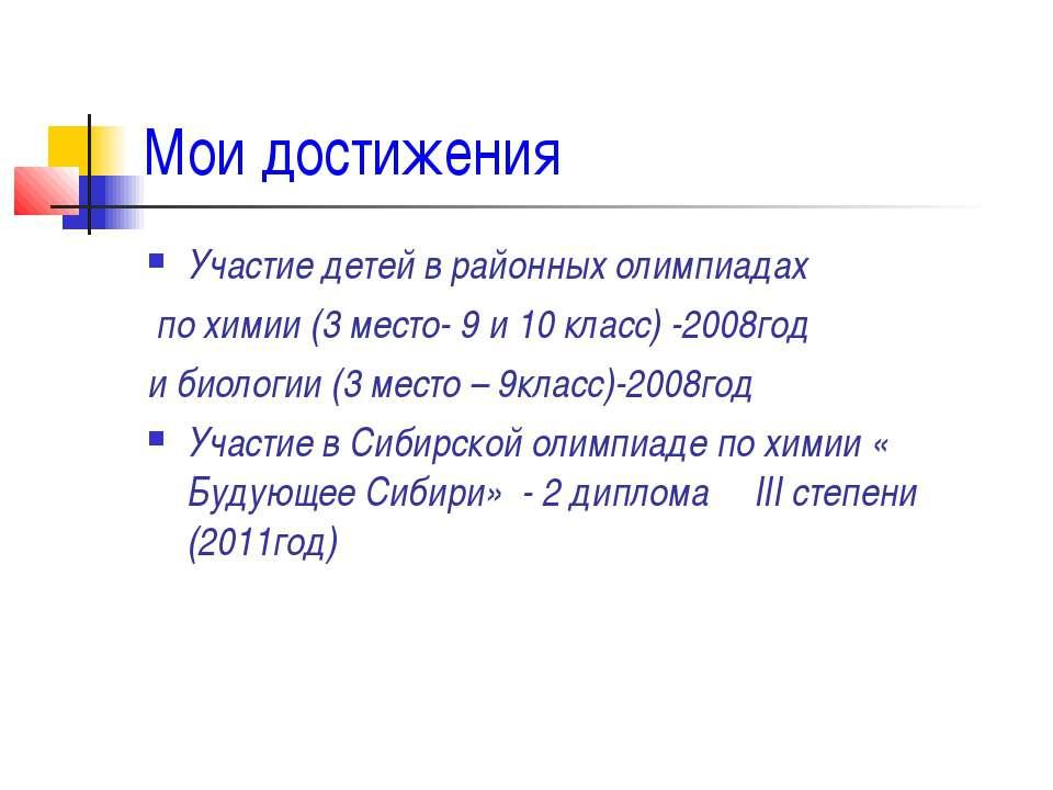 Мои достижения Участие детей в районных олимпиадах по химии (3 место- 9 и 10 ...