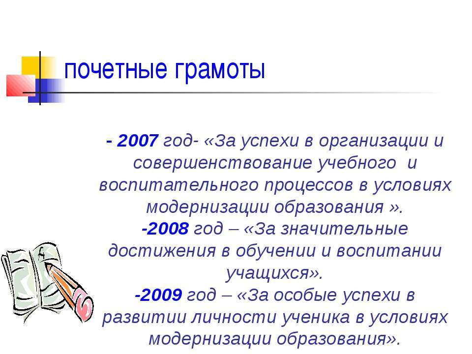 почетные грамоты - 2007 год- «За успехи в организации и совершенствование уче...