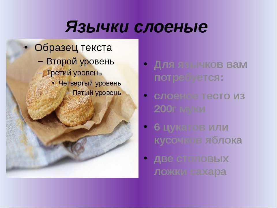 Язычки слоеные Для язычков вам потребуется: слоеное тесто из 200г муки 6 цука...