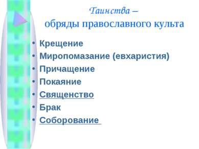 Таинства – обряды православного культа Крещение Миропомазание (евхаристия) Пр...