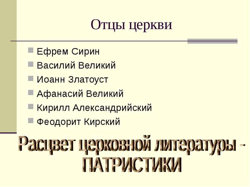 Отцы церкви Ефрем Сирин Василий Великий Иоанн Златоуст Афанасий Великий Кирил...