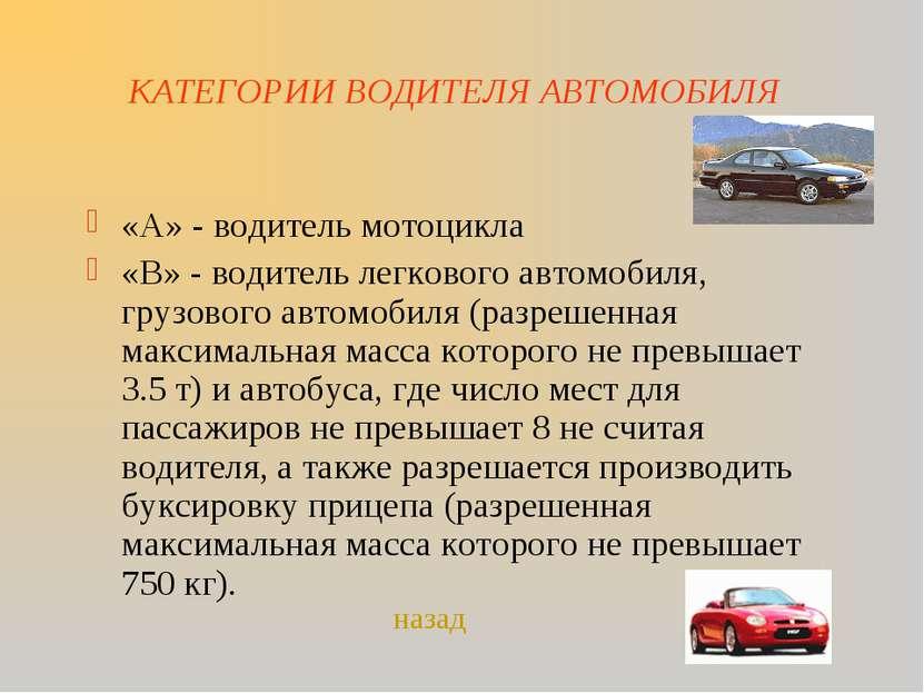 КАТЕГОРИИ ВОДИТЕЛЯ АВТОМОБИЛЯ «А» - водитель мотоцикла «В» - водитель легково...