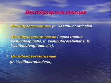 Вестибулярные реакции Вестибулосенсорные (tr. Vestibulocorticalis). Вестибуло...