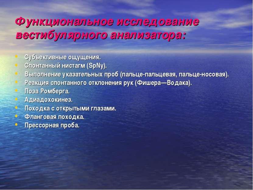 Функциональное исследование вестибулярного анализатора: Субъективные ощущения...