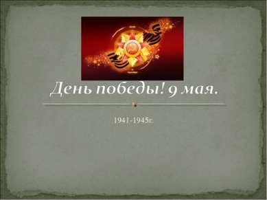 1941-1945г.