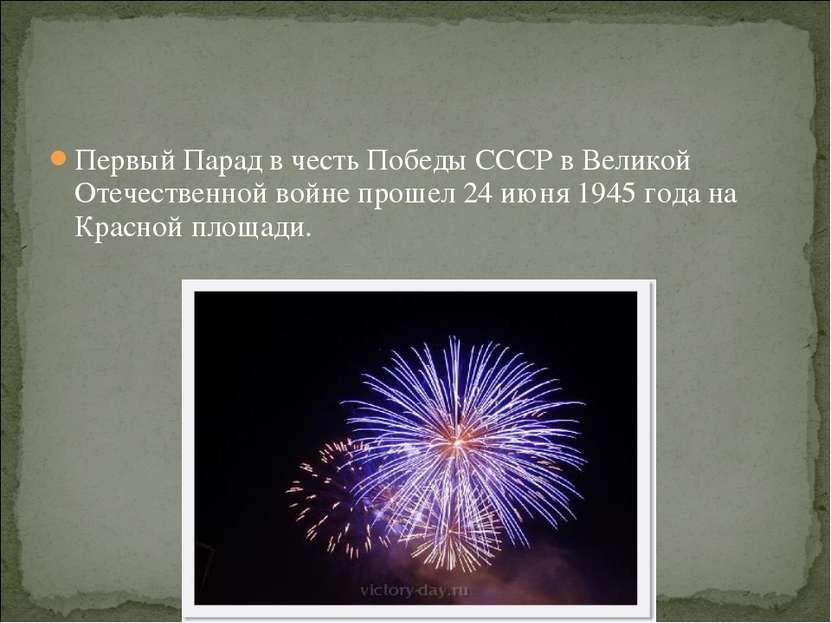 Первый Парад в честь Победы СССР в Великой Отечественной войне прошел 24 июня...