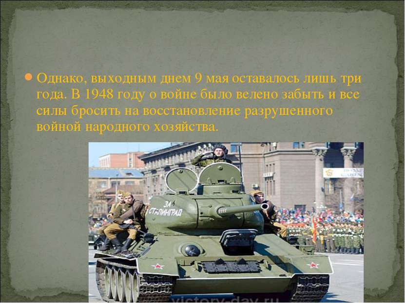 Однако, выходным днем 9 мая оставалось лишь три года. В 1948 году о войне был...