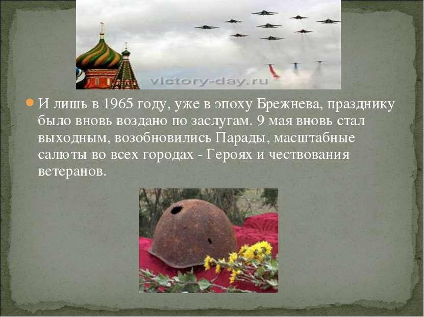 И лишь в 1965 году, уже в эпоху Брежнева, празднику было вновь воздано по зас...