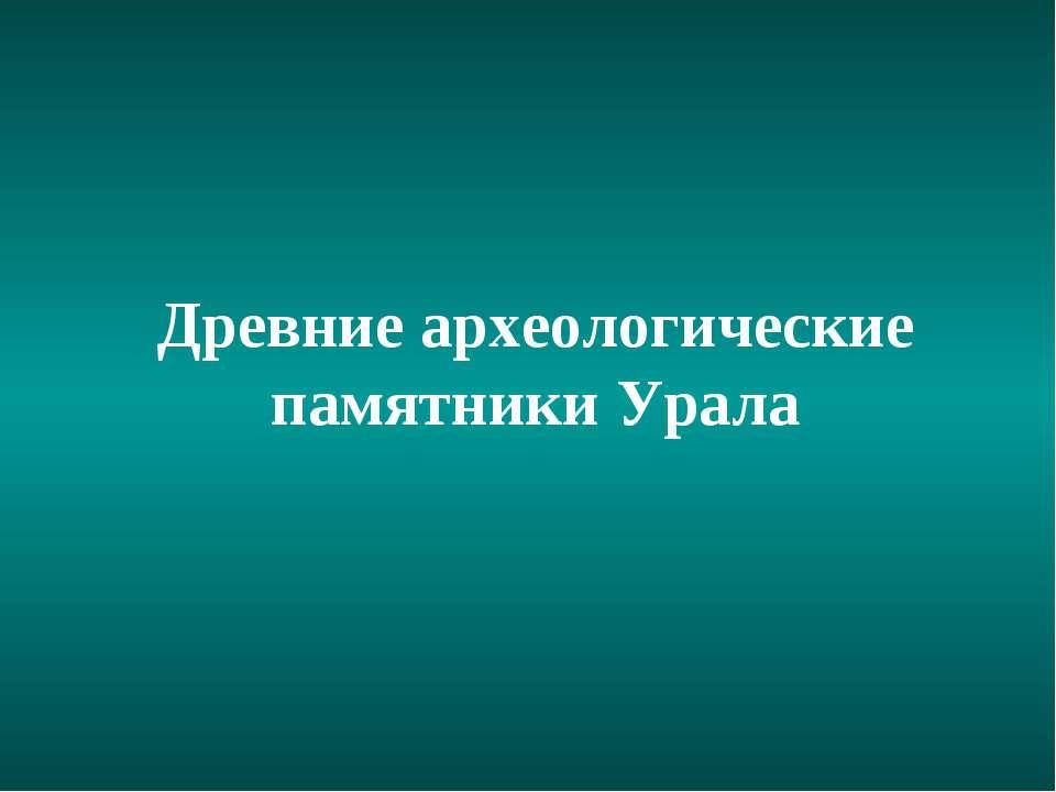 Древние археологические памятники Урала