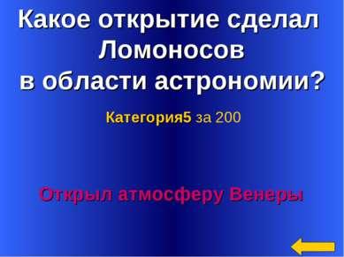 Какое открытие сделал Ломоносов в области астрономии? Открыл атмосферу Венеры...