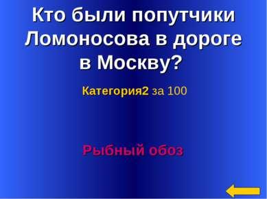 Кто были попутчики Ломоносова в дороге в Москву? Рыбный обоз Категория2 за 100