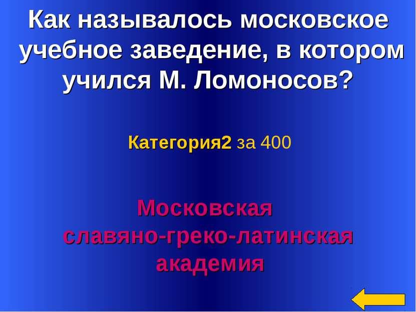 Как называлось московское учебное заведение, в котором учился М. Ломоносов? М...
