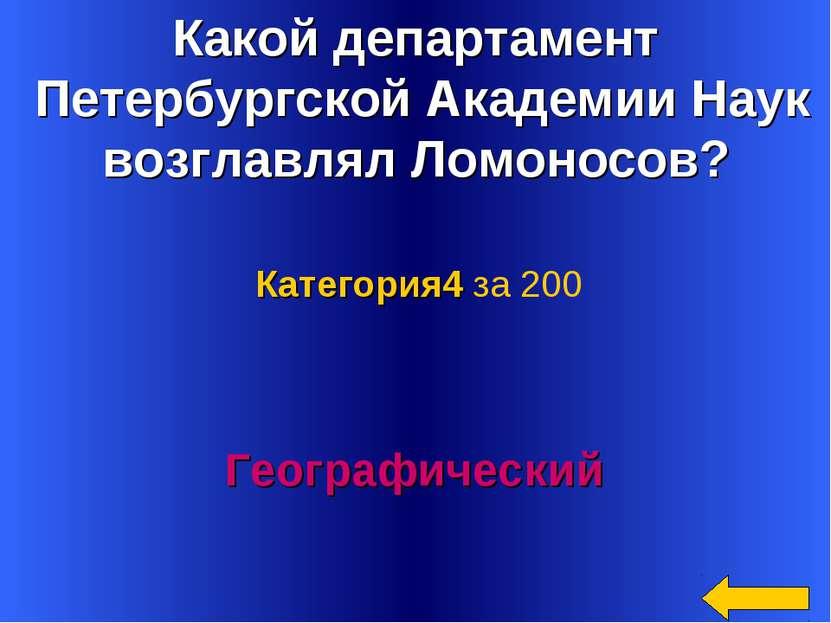Какой департамент Петербургской Академии Наук возглавлял Ломоносов? Географич...