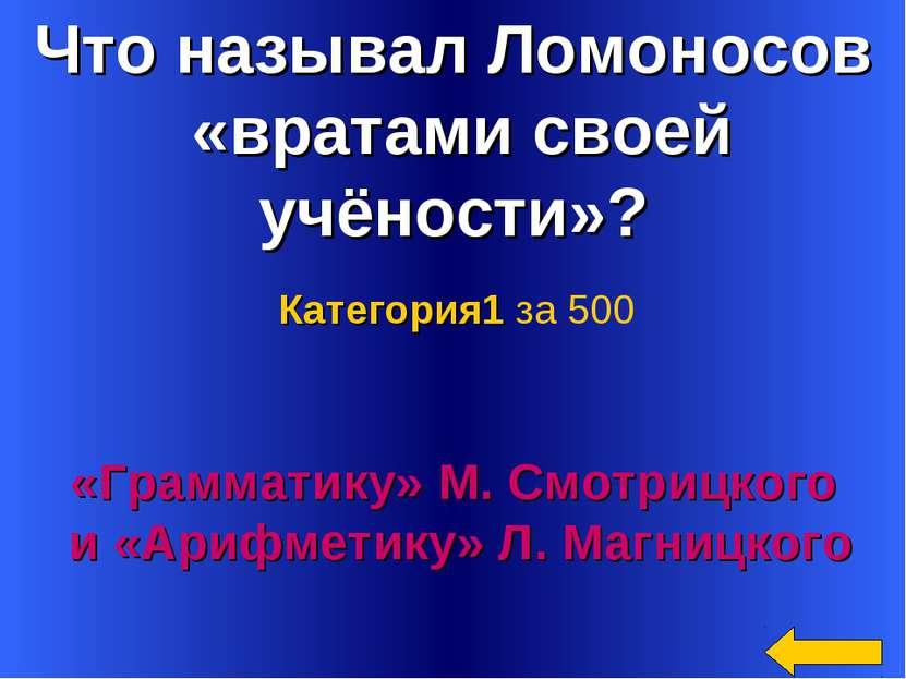 Что называл Ломоносов «вратами своей учёности»? «Грамматику» М. Смотрицкого и...