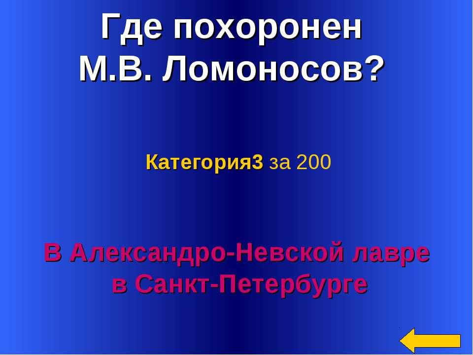 Где похоронен М.В. Ломоносов? В Александро-Невской лавре в Санкт-Петербурге К...