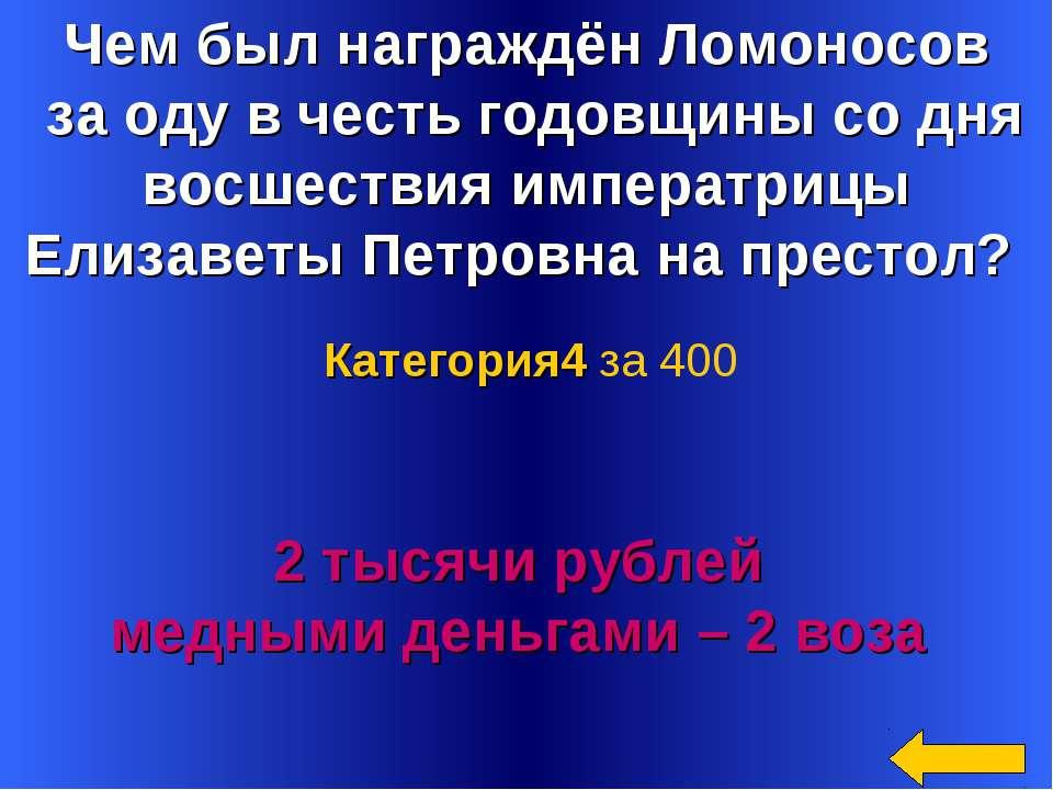 Чем был награждён Ломоносов за оду в честь годовщины со дня восшествия импера...