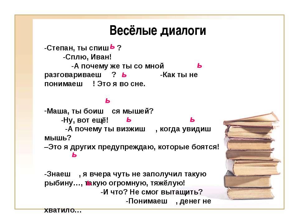 Весёлые диалоги -Степан, ты спиш ? -Сплю, Иван! -А почему же ты со мной разго...