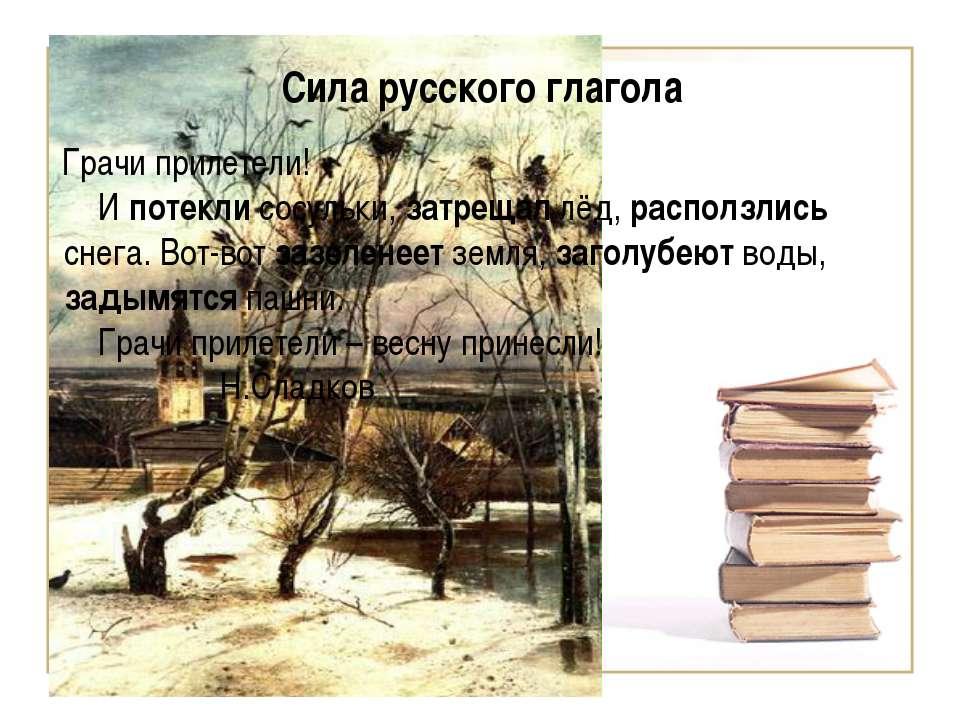 Сила русского глагола Грачи прилетели! И потекли сосульки, затрещал лёд, расп...