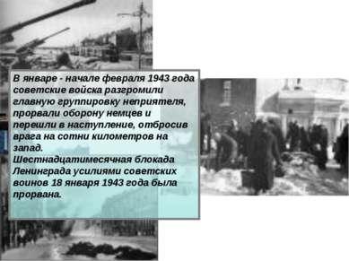 В январе - начале февраля 1943 года советские войска разгромили главную групп...