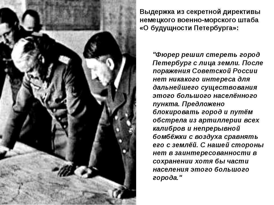 Выдержка из секретной директивы немецкого военно-морского штаба «О будущности...