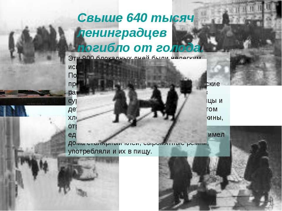 Эти 900 блокадных дней были нелегким испытанием для жителей Ленинграда. Посте...