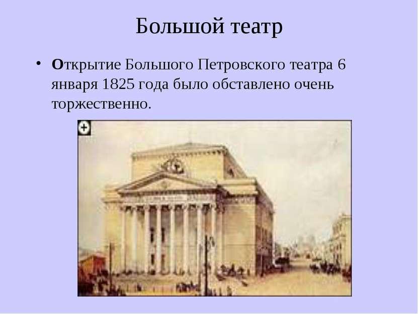 Большой театр Открытие Большого Петровского театра 6 января 1825 года было об...