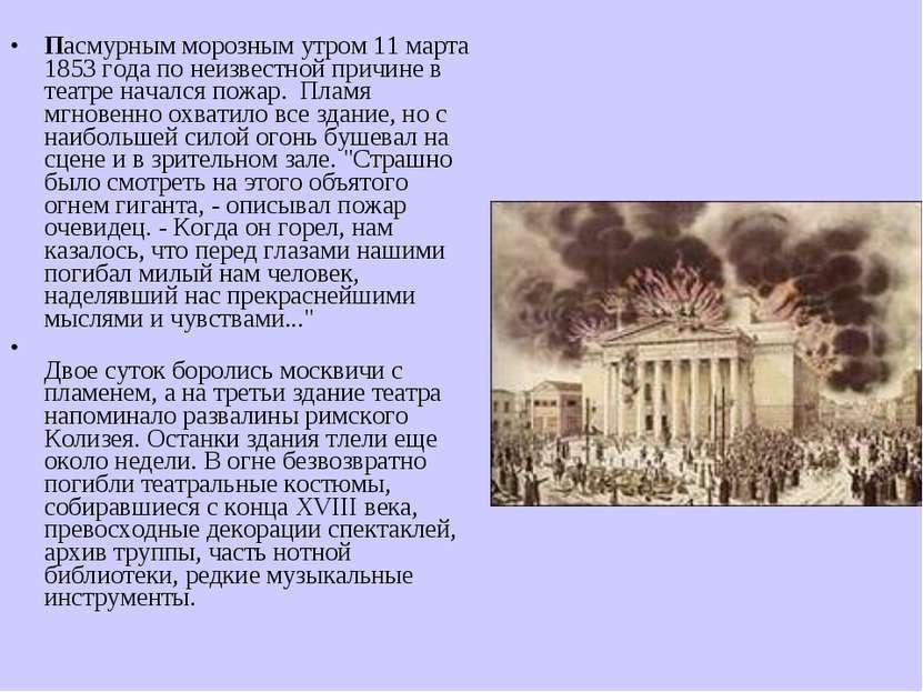 Пасмурным морозным утром 11 марта 1853 года по неизвестной причине в театре н...