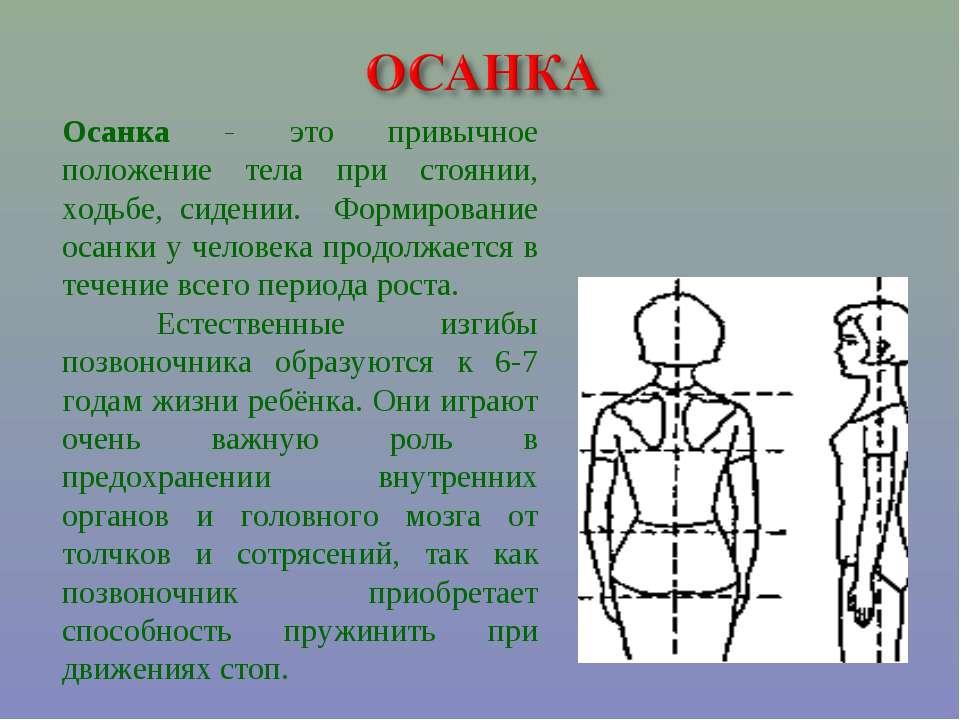 Осанка - это привычное положение тела при стоянии, ходьбе, сидении. Формирова...