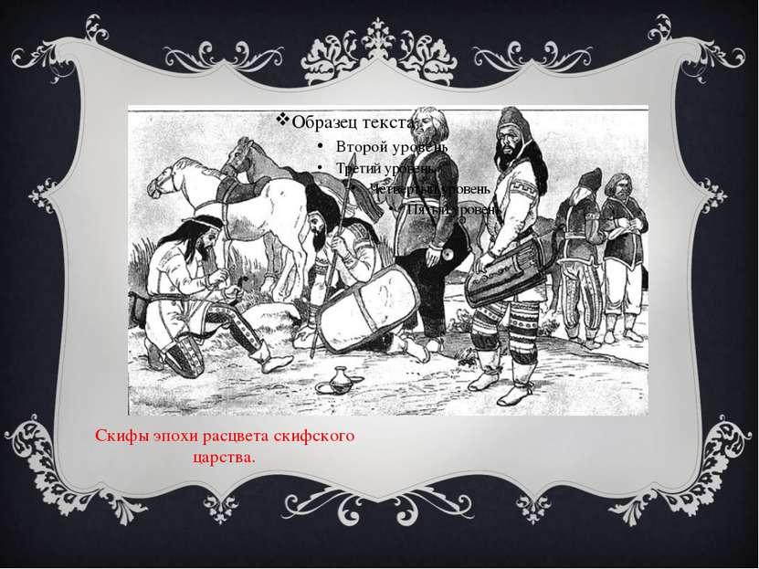Скифы эпохи расцвета скифского царства.